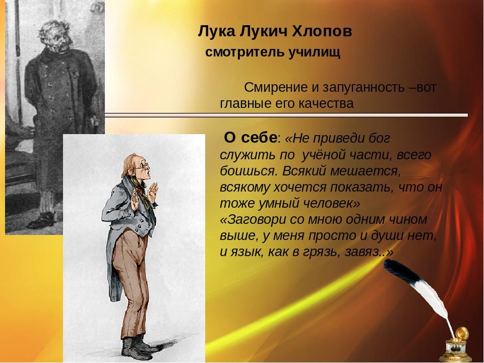 Лука Лукич Хлопов смотритель училищ Смирение и запуганность –вот главные ег...