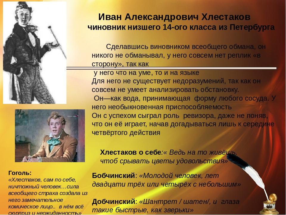Иван Александрович Хлестаков чиновник низшего 14-ого класса из Петербурга С...