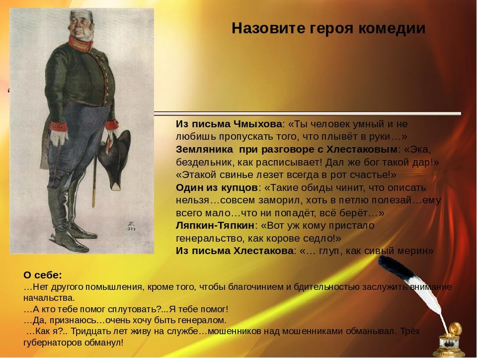 Назовите героя комедии Из письма Чмыхова: «Ты человек умный и не любишь проп...