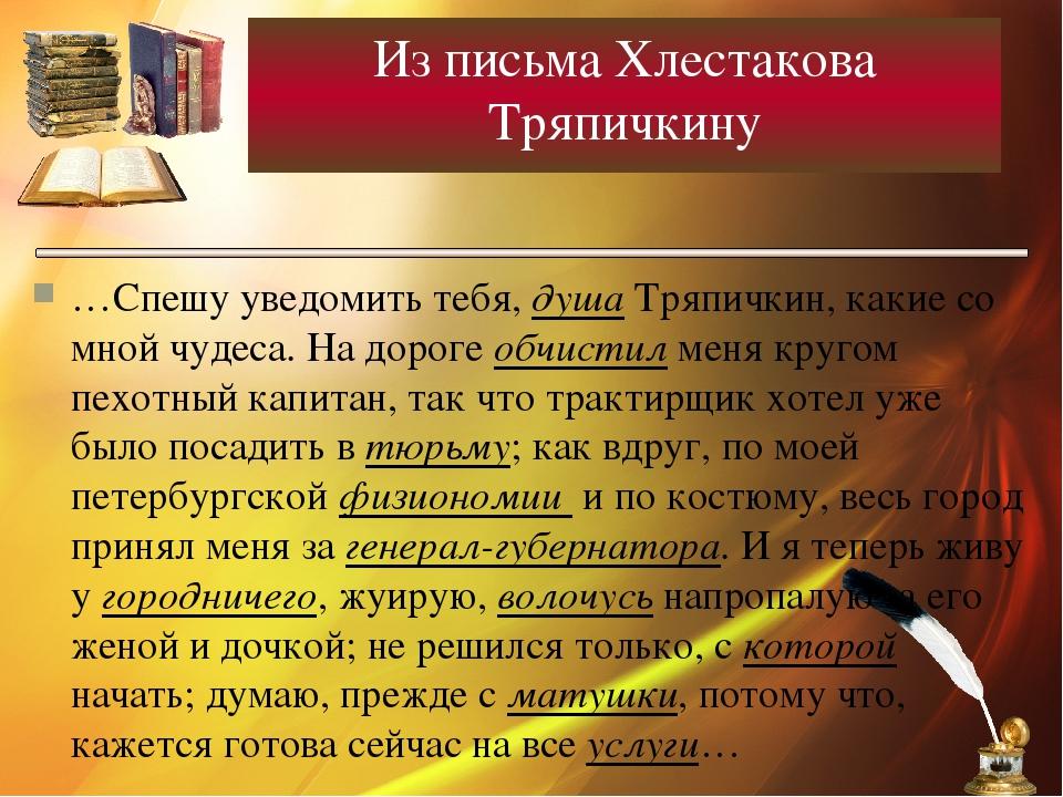 Из письма Хлестакова Тряпичкину …Спешу уведомить тебя, душа Тряпичкин, какие...