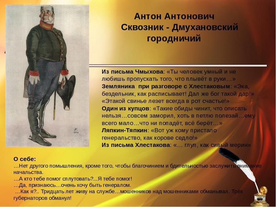 Антон Антонович Сквозник - Дмухановский городничий Из письма Чмыхова: «Ты че...