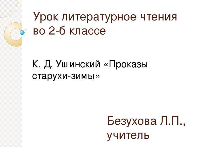 ДУБРАВА - ЗАПОРОШИЛА ПОЛЯ ЛЮТЫЙ - ОКОННИЦЫ - САЛАЗКИ - ПРОКАЗЫ - СТРЕХА –