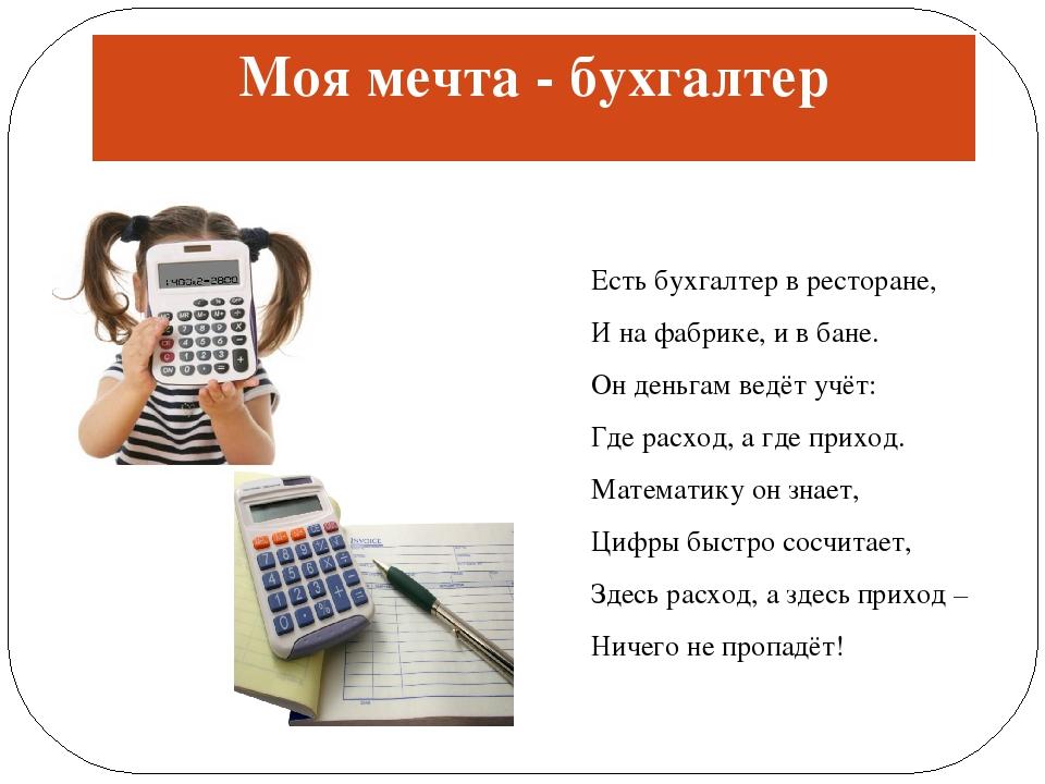 Загадка про главного бухгалтера работа бухгалтера в бюджетной организации в томске