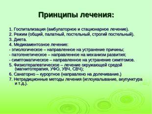 Принципы лечения: 1. Госпитализация (амбулаторное и стационарное лечение). 2.