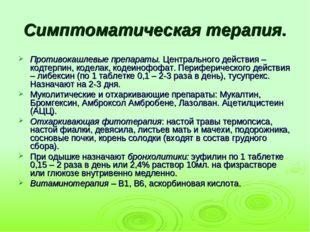 Симптоматическая терапия. Противокашлевые препараты. Центрального действия –