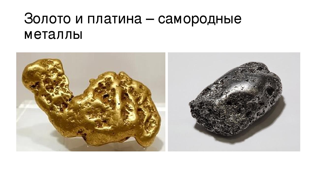 самородные металлы в картинках одно упущение
