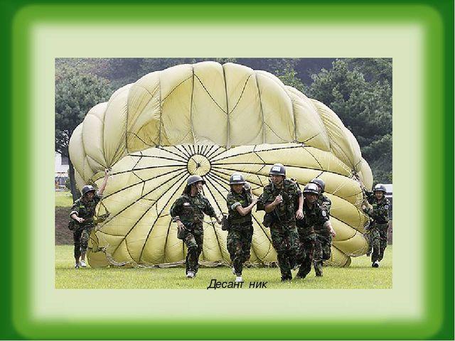 Защитит он нас умело, С парашютом между делом Прыгнет вниз и без прикрас, Вып...
