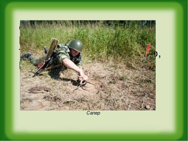 Спешит по вызову отряд, Готов он разыскать снаряд. Три мины обезвредил смело,...