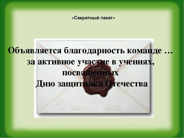 «Секретный пакет» Объявляется благодарность команде … за активное участие в у...