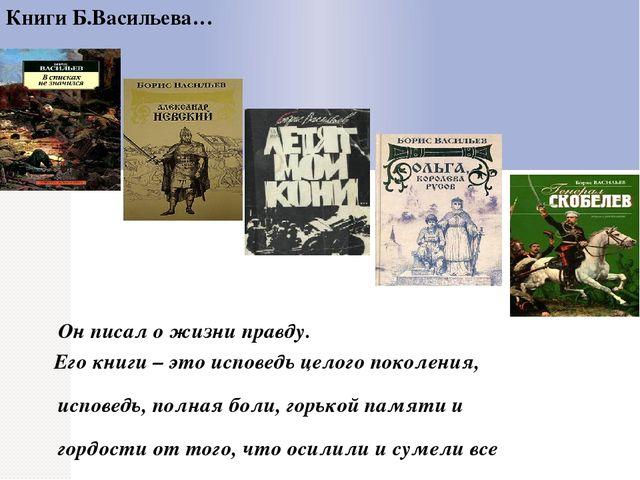 Завтра была война васильев скачать книгу