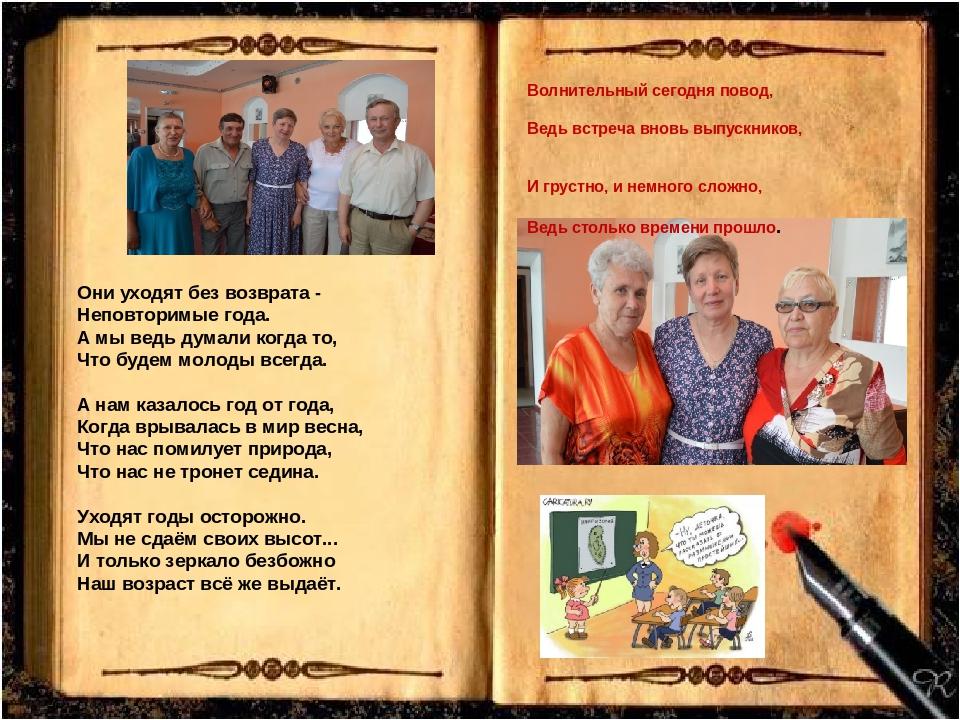 Первый, 50 лет окончания школы открытки
