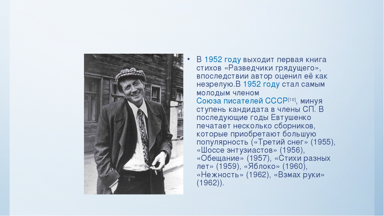 Евгений евтушенко картинка детства история создания