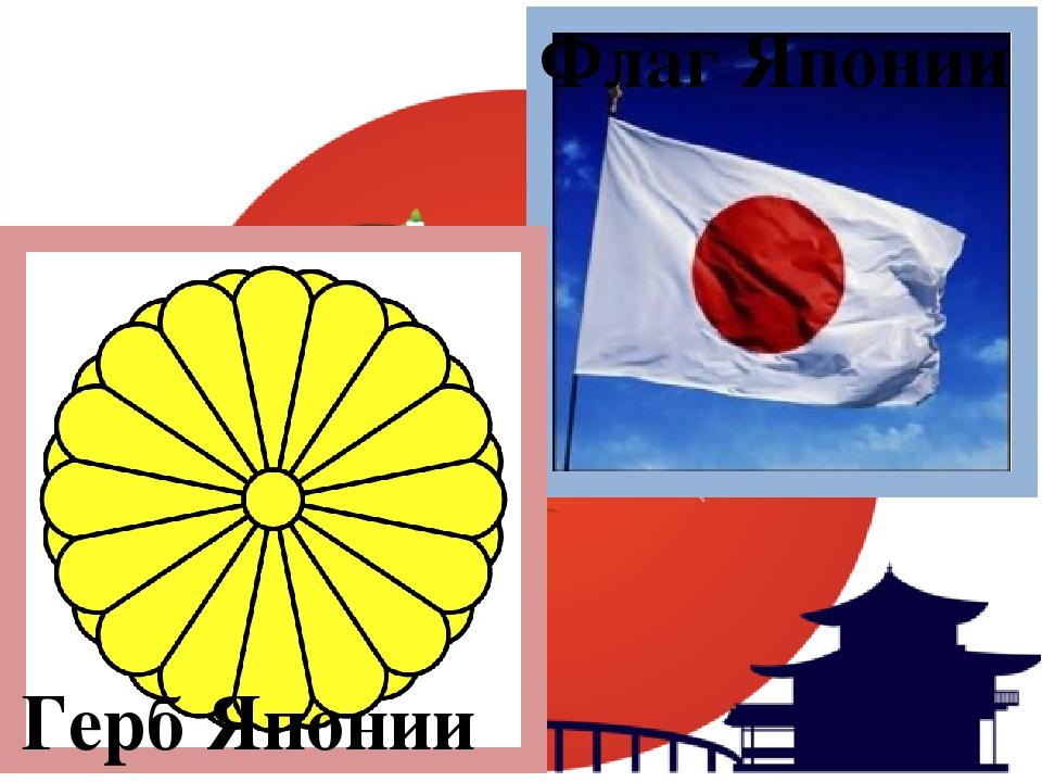 таком исполнении, флаг и герб японии фото словам очевидцев