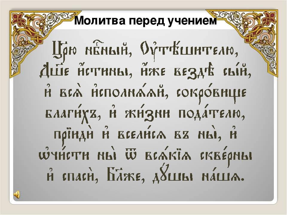 Молитва перед учением Олифирова Т.И.