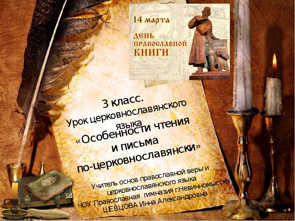 «Особенности чтения и письма по-церковнославянски» Учитель основ православно...