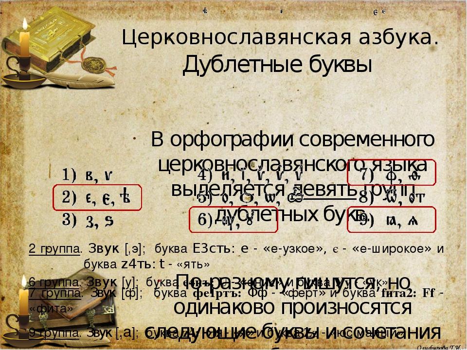 Церковнославянская азбука. Дублетные буквы В орфографии современного церковно...