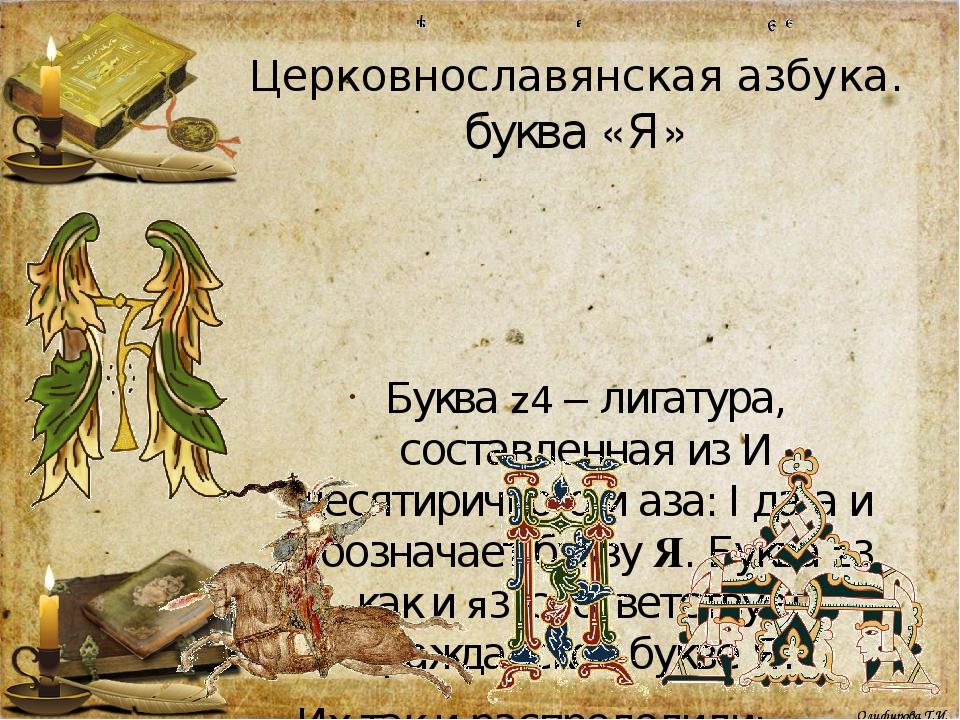 Церковнославянская азбука. буква «Я» Буква z4 – лигатура, составленная из И д...