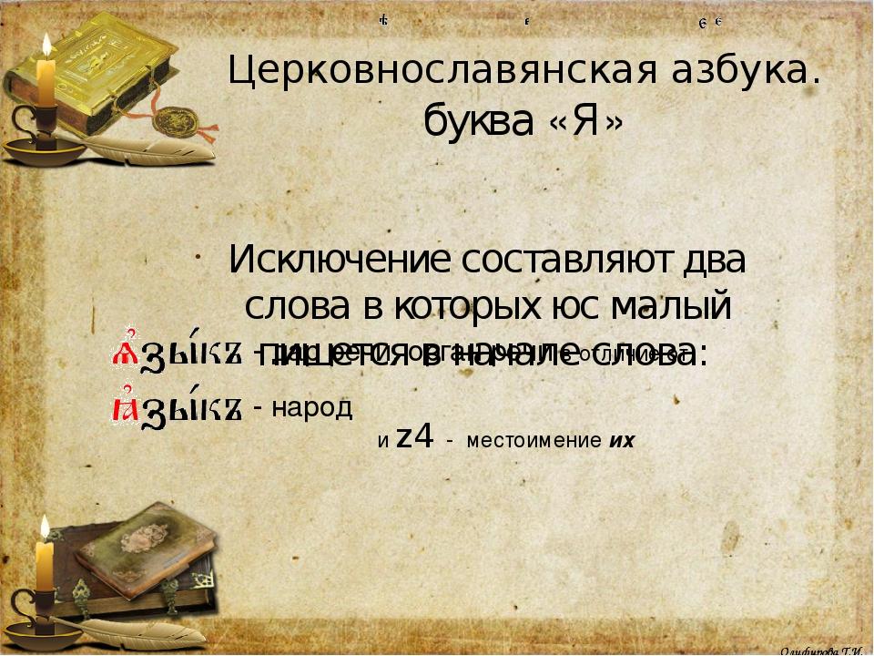 Церковнославянская азбука. буква «Я» Исключение составляют два слова в которы...