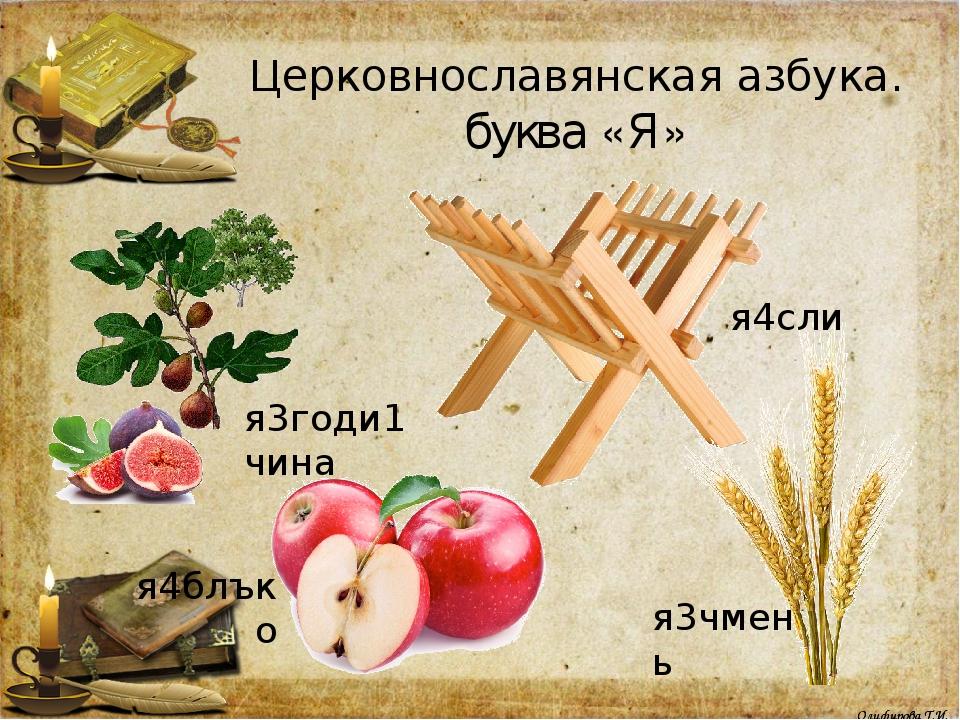 Церковнославянская азбука. буква «Я» я3годи1чина я4сли я4блъко я3чмeнь Олифир...