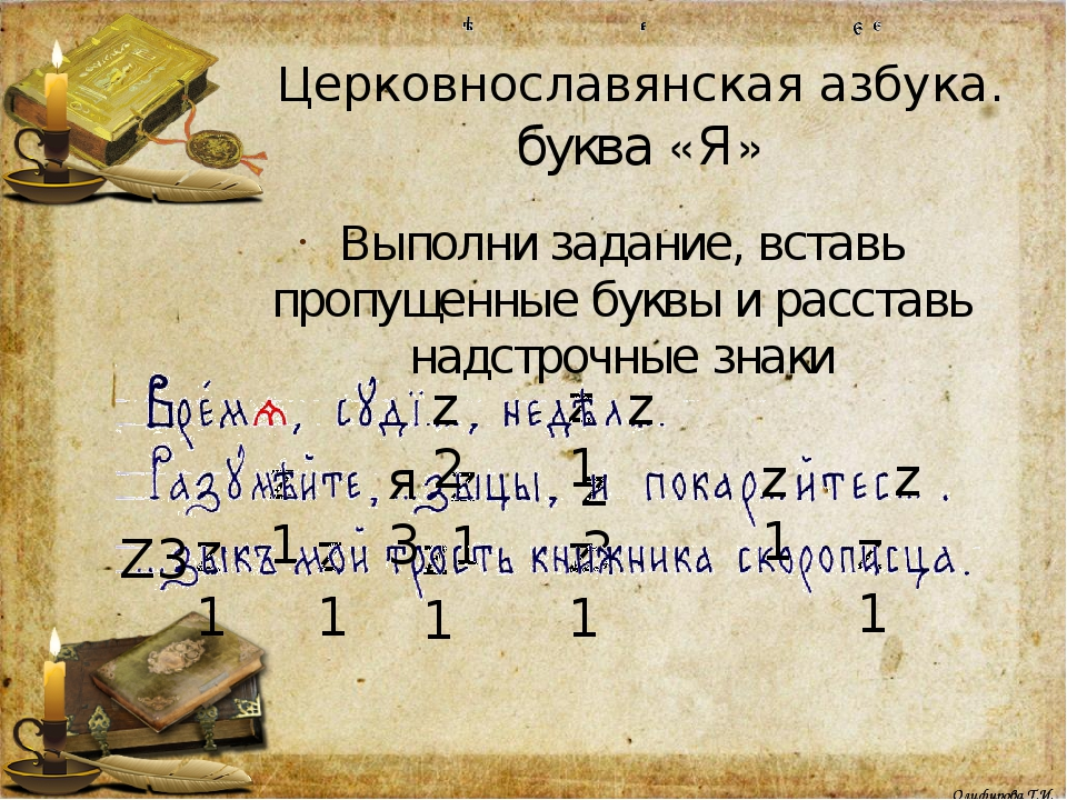 z1 z1 z1 z1 z1 z3 z1 z1 z1 Церковнославянская азбука. буква «Я» Выполни задан...