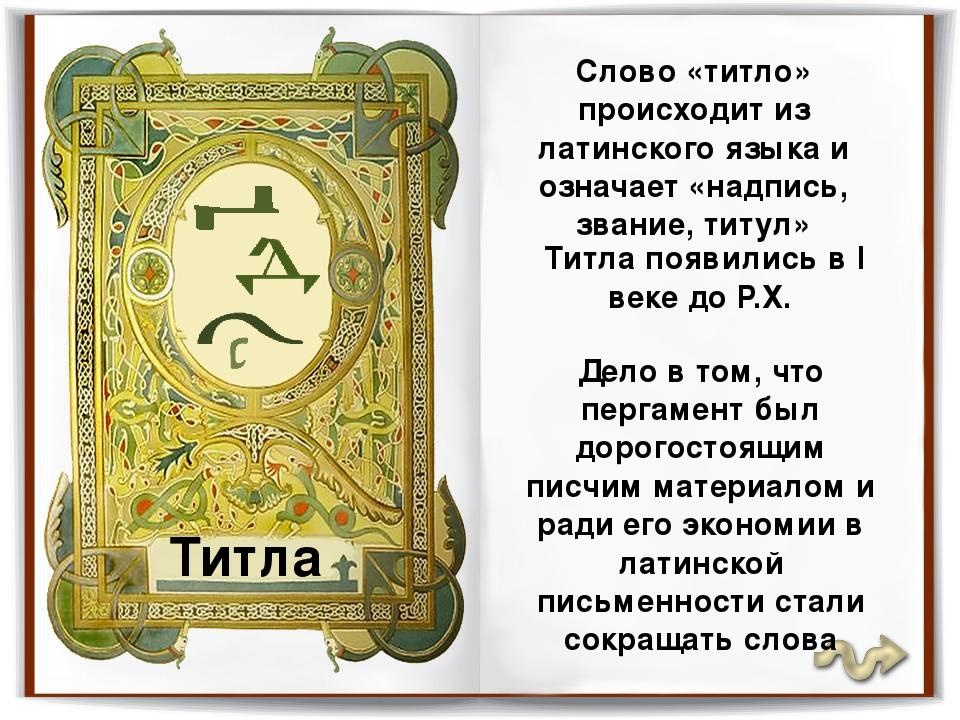 Слово «титло» происходит из латинского языка и означает «надпись, звание, тит...