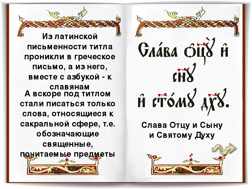 Из латинской письменности титла проникли в греческое письмо, а из него, вмест...