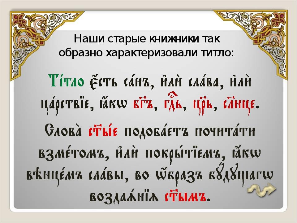 Наши старые книжники так образно характеризовали титло: Олифирова Т.И.