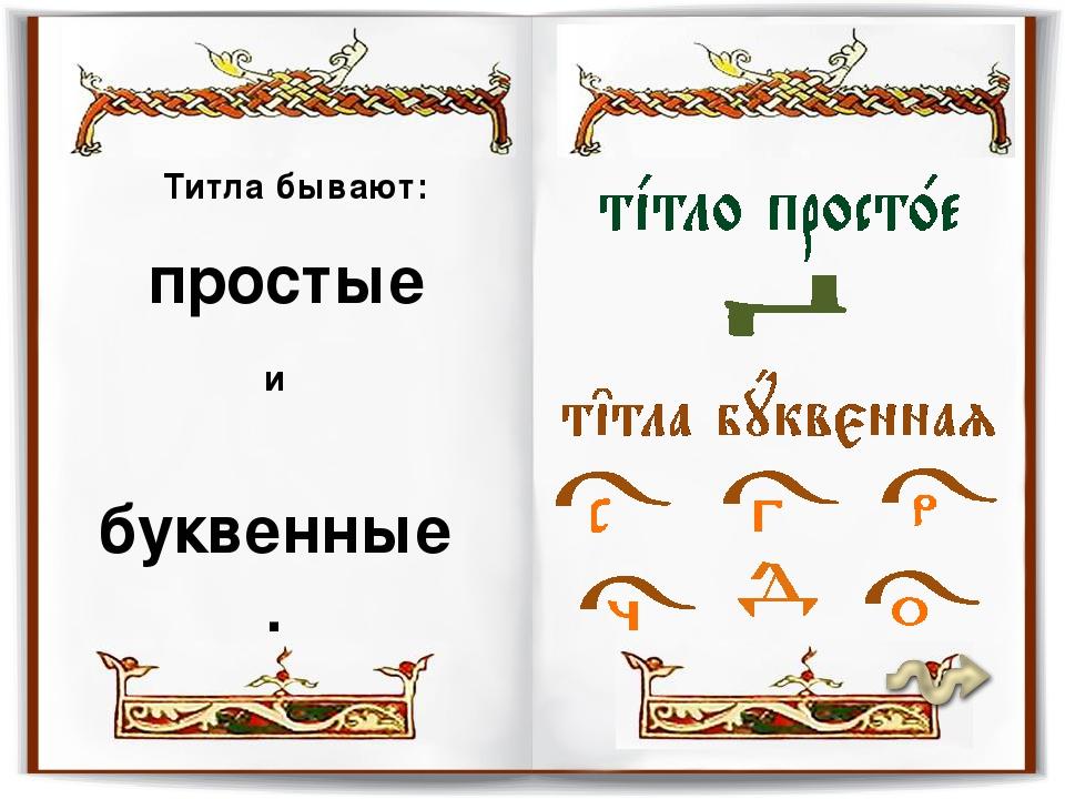 Титла бывают: буквенные. простые и Олифирова Т.И.