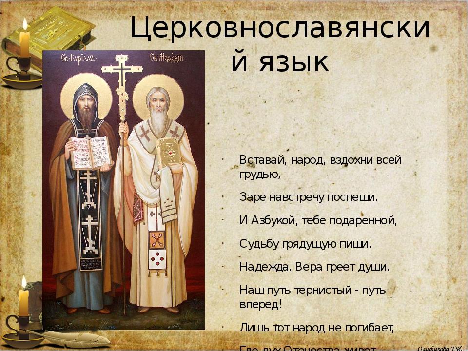 Церковнославянский язык Вставай, народ, вздохни всей грудью, Заре навстречу п...