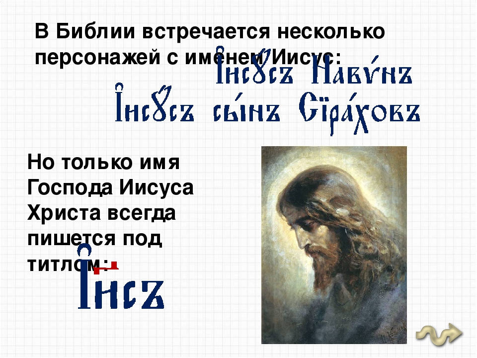 В Библии встречается несколько персонажей с именем Иисус: Но только имя Госпо...