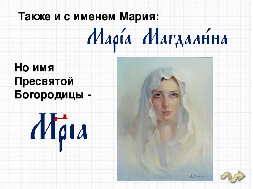 Также и с именем Мария: Но имя Пресвятой Богородицы - Олифирова Т.И. Дева Мар...
