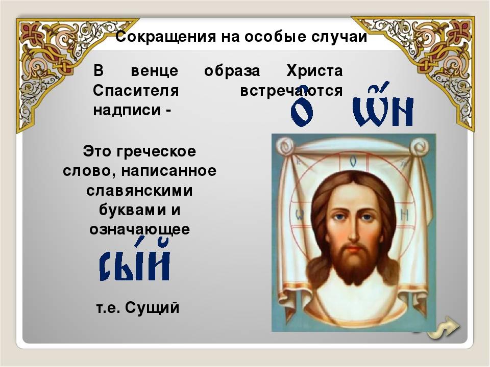 Сокращения на особые случаи В венце образа Христа Спасителя встречаются надпи...