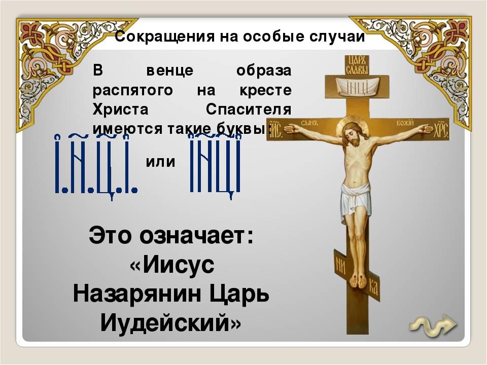 Сокращения на особые случаи или В венце образа распятого на кресте Христа Спа...