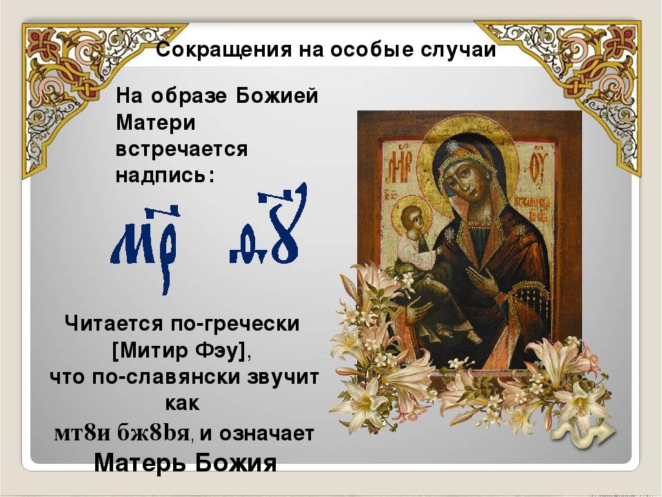 Сокращения на особые случаи На образе Божией Матери встречается надпись: Чита...