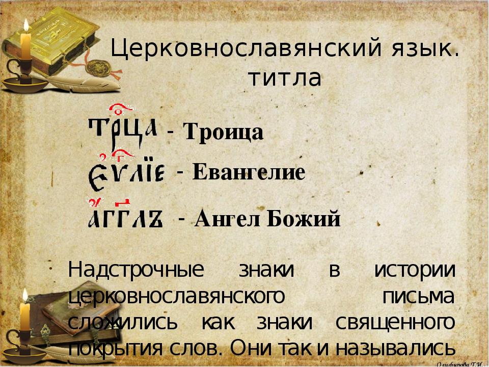 Церковнославянский язык. титла - Троица - Евангелие - Ангел Божий Надстрочные...