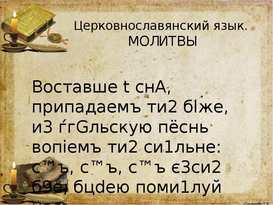 Церковнославянский язык. МОЛИТВЫ Востaвше t снA, припaдаемъ ти2 бlже, и3 ѓгGл...
