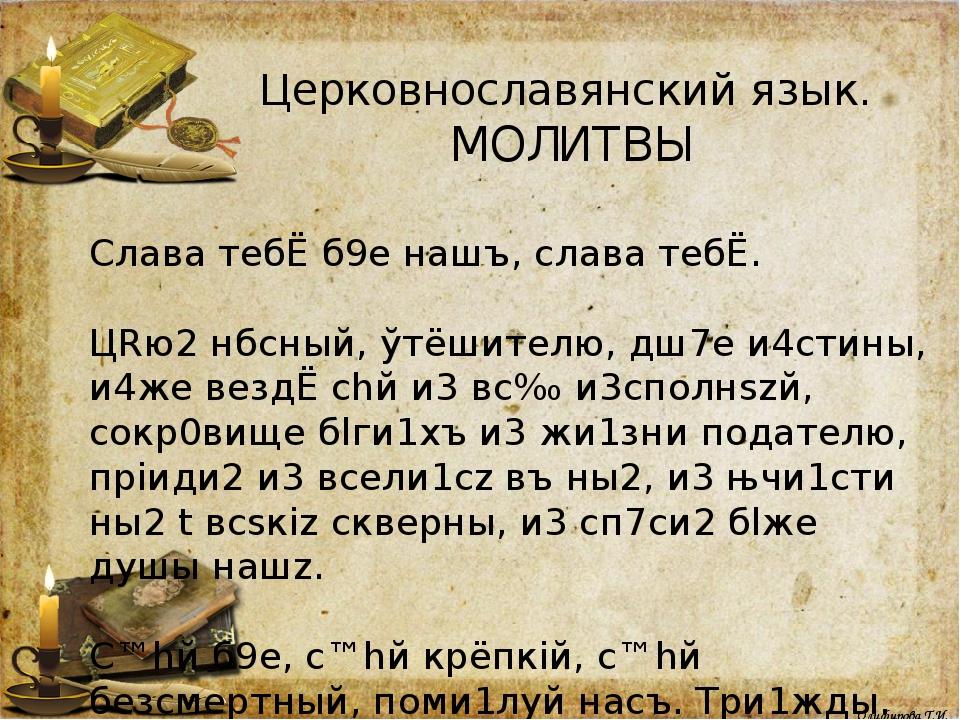 Церковнославянский язык. МОЛИТВЫ Слaва тебЁ б9е нaшъ, слaва тебЁ. ЦRю2 нбcный...