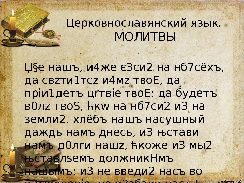 Церковнославянский язык. МОЛИТВЫ Џ§е нaшъ, и4же є3си2 на нб7сёхъ, да свzти1тс...