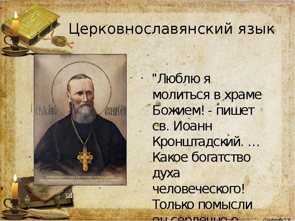 """Церковнославянский язык """"Люблю я молиться в храме Божием! - пишет св. Иоанн К..."""