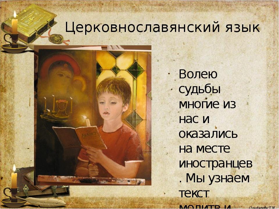 Церковнославянский язык Волею судьбы многие из нас и оказались на месте иност...