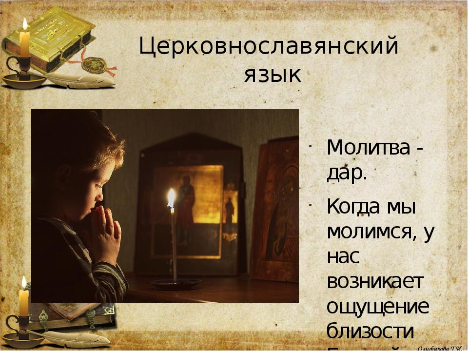 Церковнославянский язык Молитва - дар. Когда мы молимся, у нас возникает ощущ...