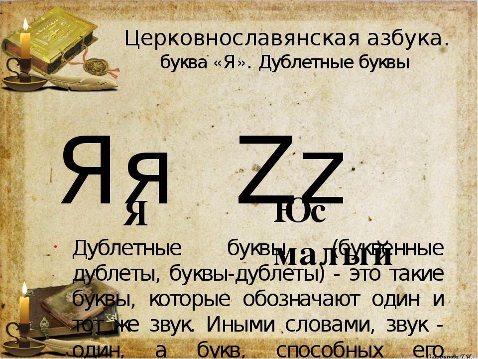 Церковнославянская азбука. буква «Я». Дублетные буквы Дублетные буквы (буквен...