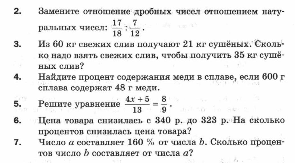 Отношение гдз по пропорции класс и теме 6