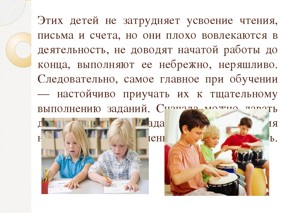 Этих детей не затрудняет усвоение чтения, письма и счета, но они плохо вовлек...