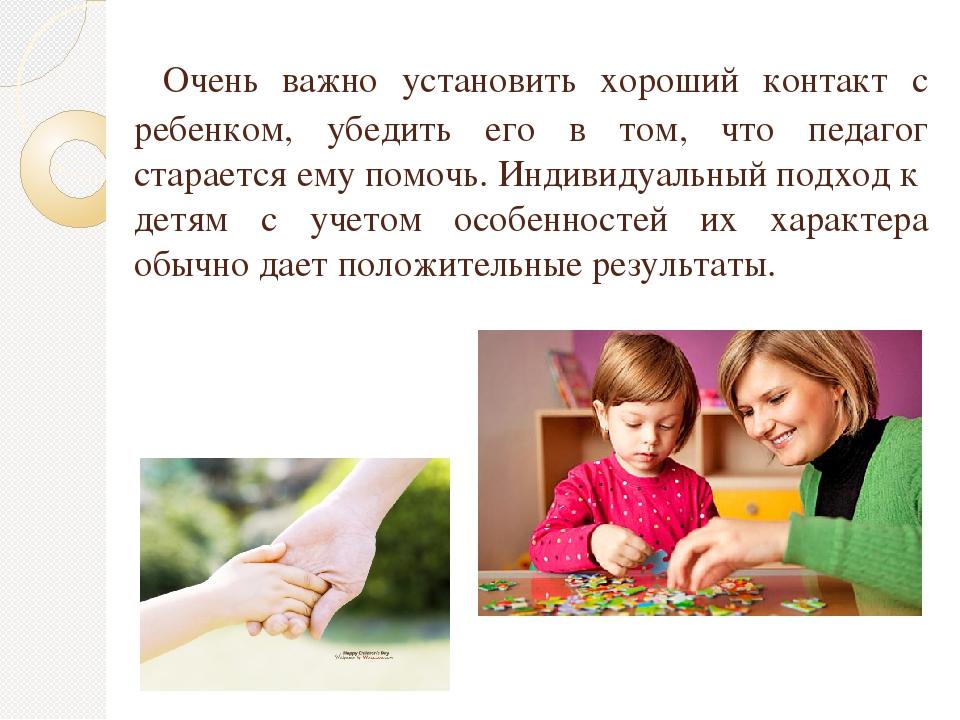 Очень важно установить хороший контакт с ребенком, убедить его в том, что пе...