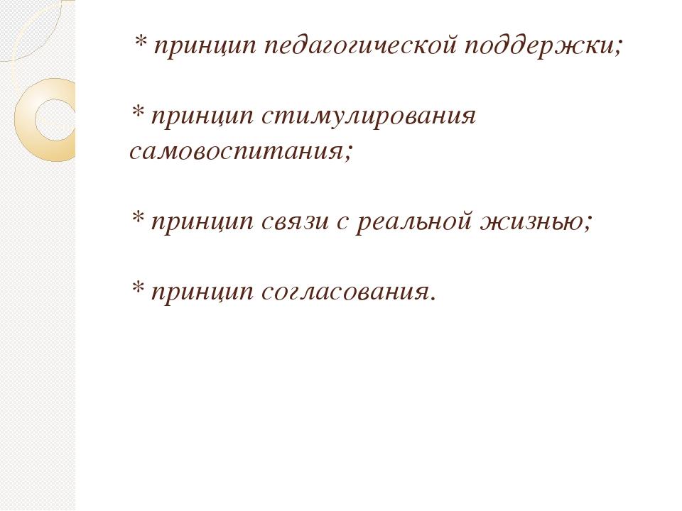 * принцип педагогической поддержки; * принцип стимулирования самовоспитания;...