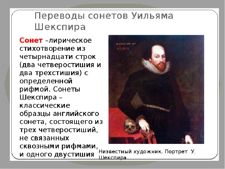 an analysis of the rhyme scheme of sonnet 18 by william shakespeare