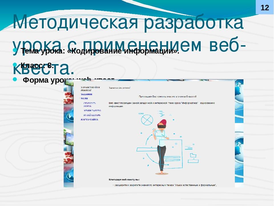 Методическая разработка урока с применением веб-квеста. Тема урока: «Кодирова...