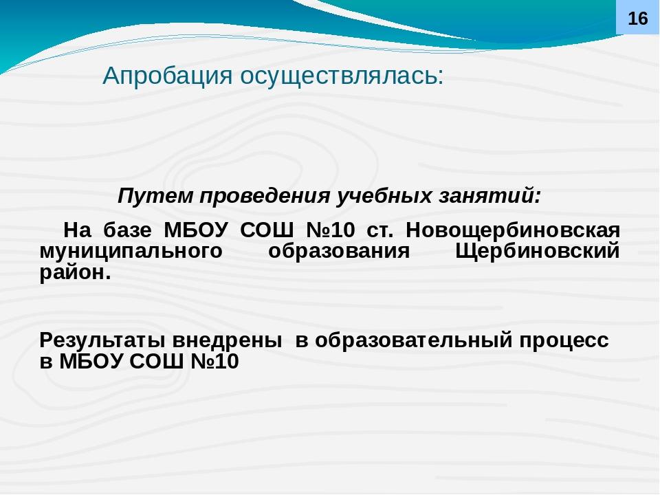Апробация осуществлялась: Путем проведения учебных занятий: На базе МБОУ СОШ...