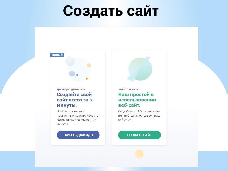 Пошаговая инструкция по созданию сайта jimdo сайт компании ив роша